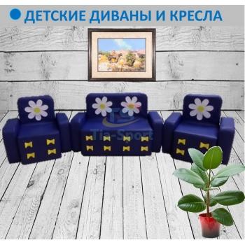 Дитячі м'які дивани та крісла