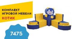 Акция Комплект игровой мебели Цветочек Тia-sport