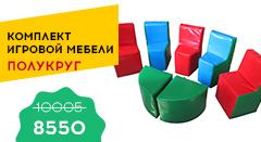 Акция Комплект мебели Полукруг Tia-spor
